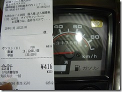 31768.1km, 3.20L, \416