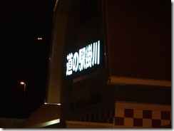道の駅掛川の看板