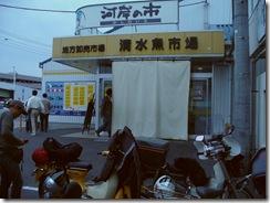 清水魚市場「河岸の市」外観