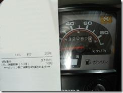 32092.0km, 1.61L, \213