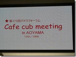 「Cafe cub meeting in AOYAMA」