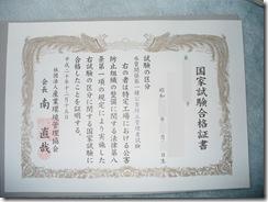 P1060287r