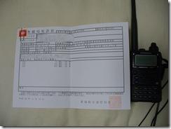 無線機と無線局免許状